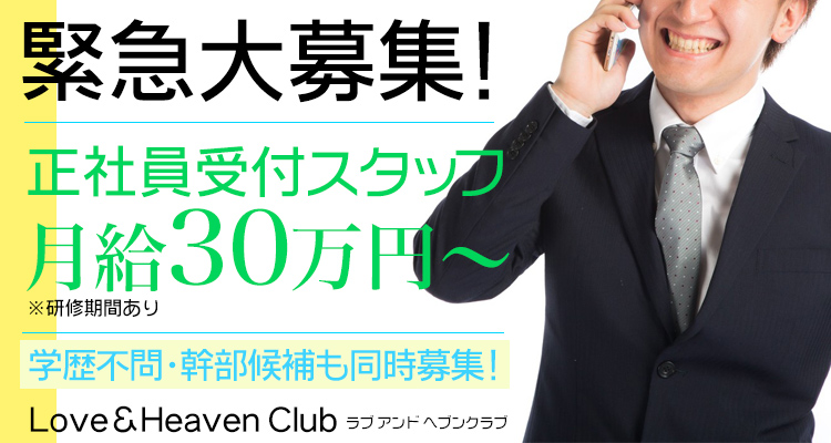 Love&Heaven Club